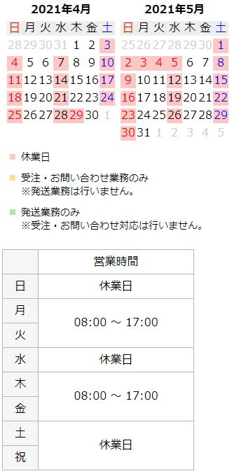 味の海翁堂営業日カレンダー