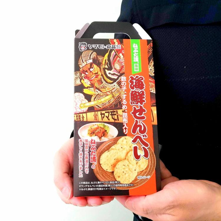 青森のお土産-ねぶた漬のせんべい