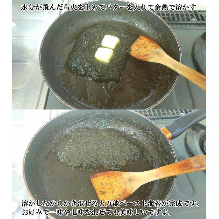 焼き海苔とろろバターの作り方その4