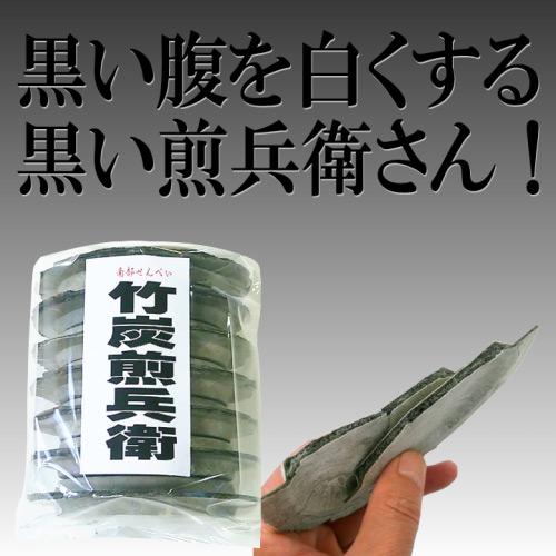 老廃物排除デトックスの竹炭せんべい