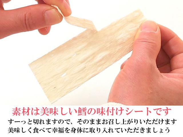 素材は美味しい鱈シート