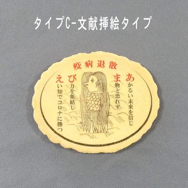 アマビエ小判