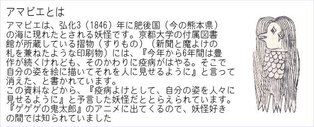 アマビエ大判3