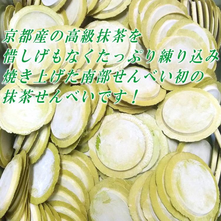 京都産の高級抹茶をたっぷりと使った抹茶濃い味のせんべい