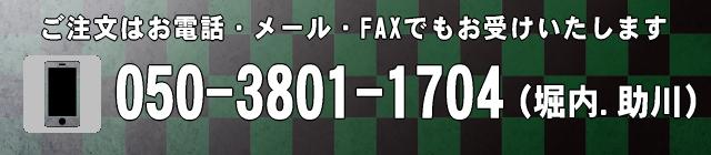 ご注文は電話、メール、FAXで承ります。