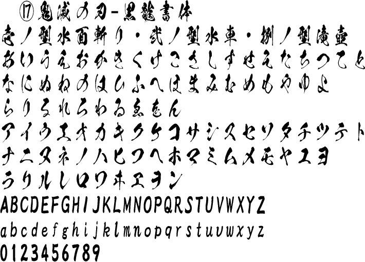 鬼滅の刃黒龍フォント
