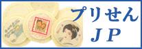 プリせん.JP(プリントせんべい専用ページ)
