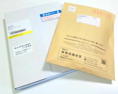 メール便の荷物