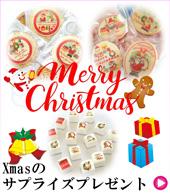 クリスマスのパーティーで盛り上がるプリントお菓子