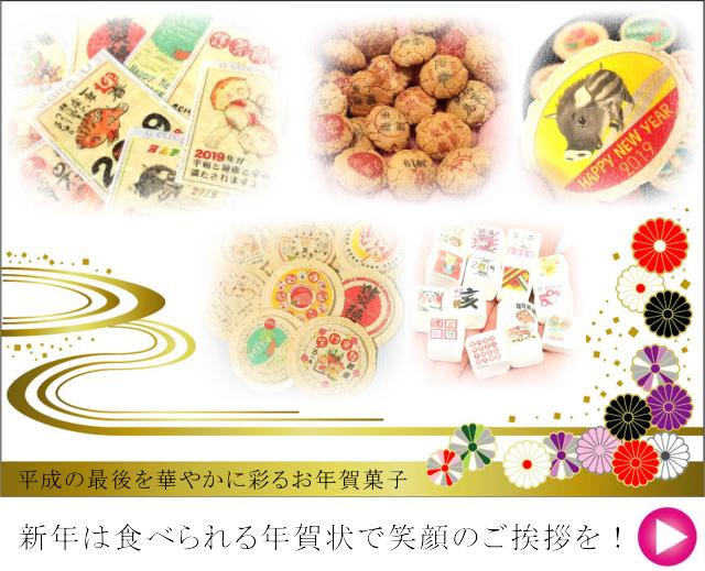 新年のあいさつに食べられる年賀状、お年賀せんべいをお土産に!