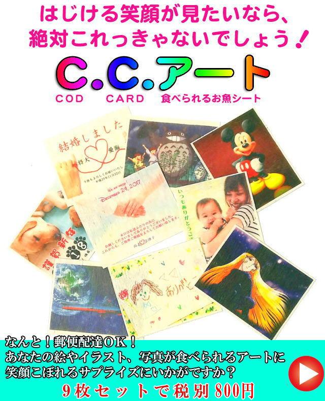 プリント珍味「C.C.アート(鱈カードアート)」