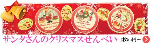 クリスマスのお菓子せんべい