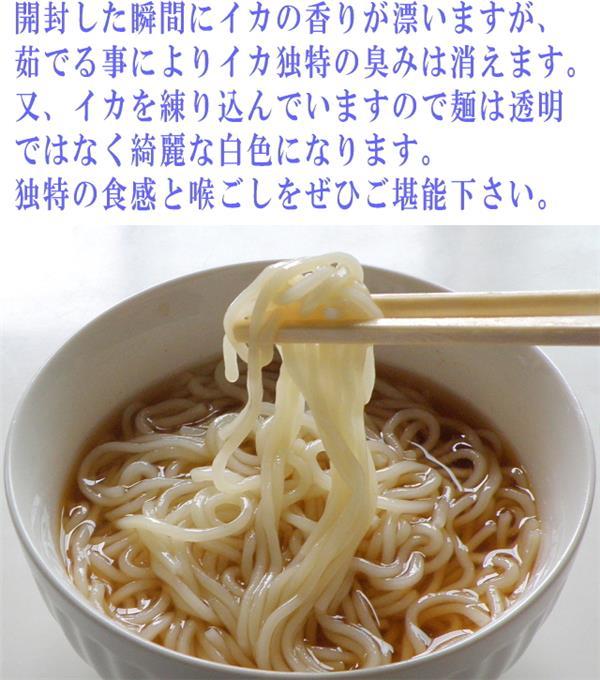 いか冷麺は喉ごしと食感が命です。