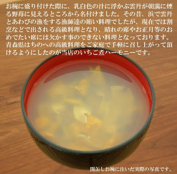 いちご煮スープをお椀に移した画像