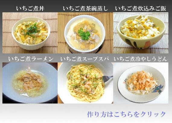 いちご煮簡単レシピはこちら