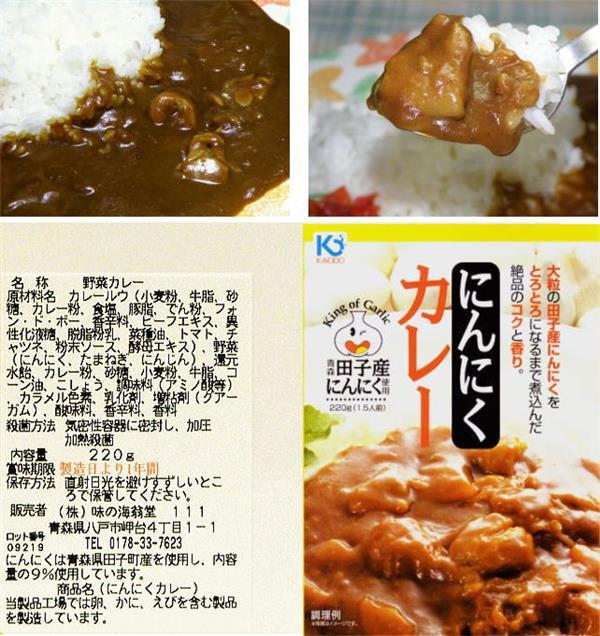 青森の田子産にんにくがたっぷり入ったカレーです。