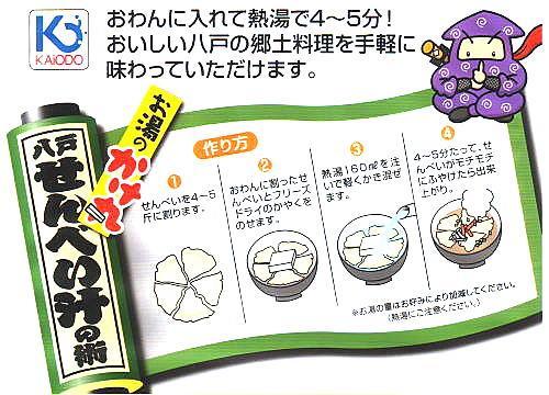 八戸せんべい汁の作り方(レシピ)