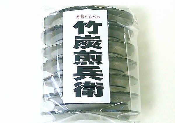 国産の竹炭を上質の小麦に練りこんだ赤穂塩が決め手の南部せんべい