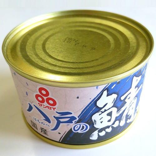 八戸の鯖の水煮缶詰
