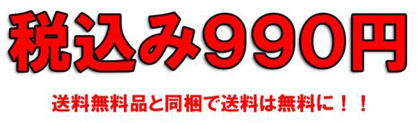 税込み990円