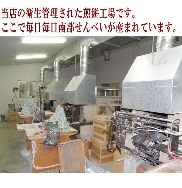衛生管理された南部煎餅の工場
