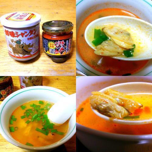 激辛ワカメスープ