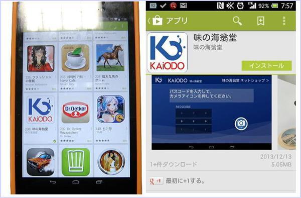 専用アプリはgoogleストアやAplleストアから無料でDL