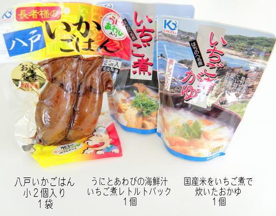 味の海翁堂Bセット(いちご煮・お粥・いかごはん