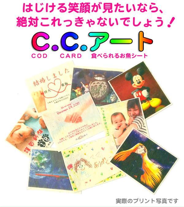 ビックリなサプライズを食べられるシート「C.C.アート」で!