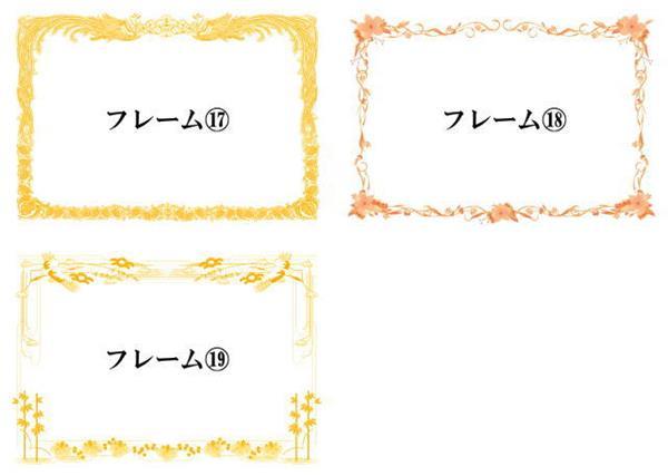 無料のデコレートフレームの種類3群です。