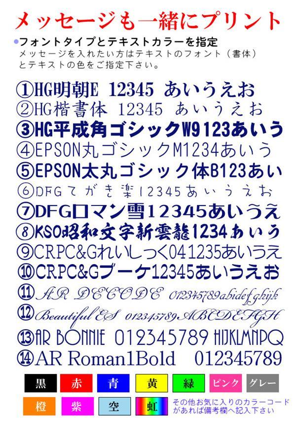 メッセージを印刷する際はフォントタイプとフォントカラーもご指定下さい