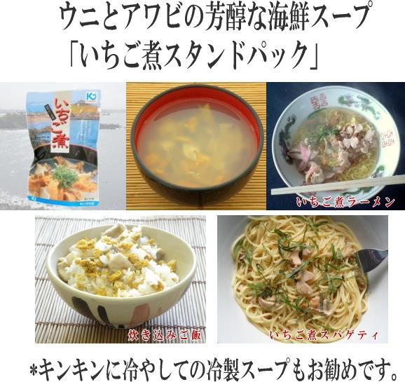 うにとあわびの海鮮スープのいちご煮