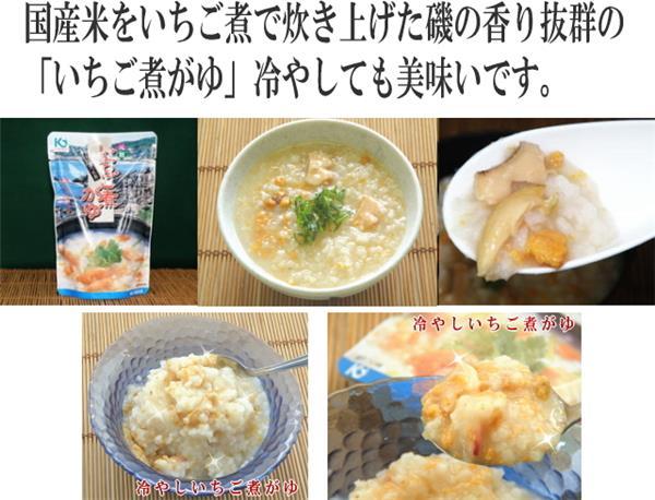 いちご煮がゆは国産米を使用して炊きました