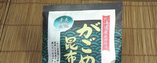 天然素材!北海道産昆布を使った昆布茶です。