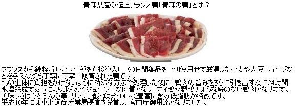 青森県産の鴨肉ハーフ&ハーフ