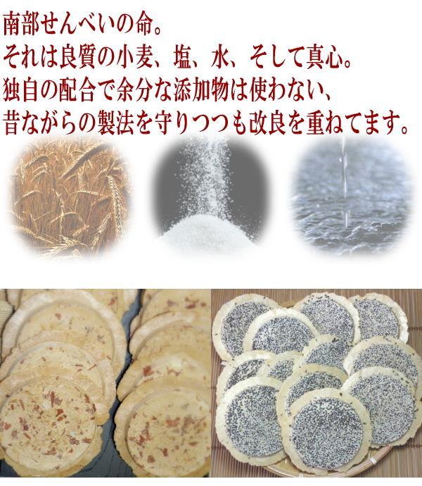 南部煎餅の命は小麦と水と塩