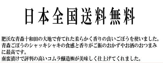 青森県産のごぼう(ゴボウ)を使った十和田美人ごぼう漬けセット