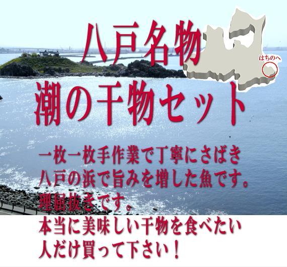青森県八戸の潮風で一夜干しした鮮度抜群の干物