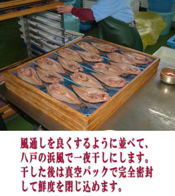 八戸の浜風で干した魚です。