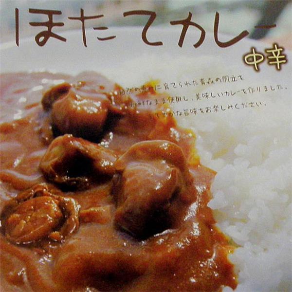 青森県の帆立貝をたっぷり使ったカレーです