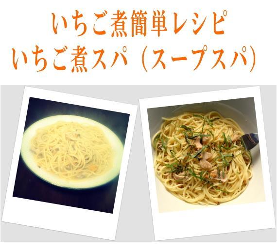 いちご煮スープで作る海鮮パスタ