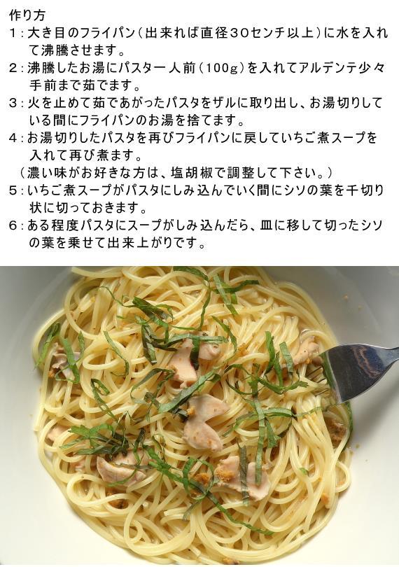 いちご煮スープで作る海鮮スパゲティ