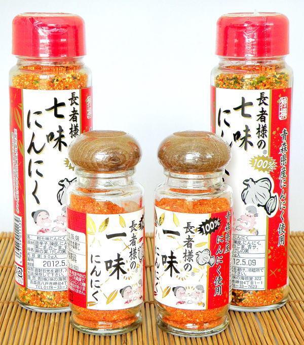 青森県にんにく100%の七味にんにくと一味にんにく