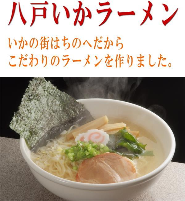 青森県八戸のイカを麺に練り込んだ八戸いかラーメン