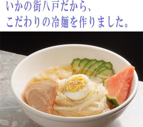 青森県八戸のイカ冷麺
