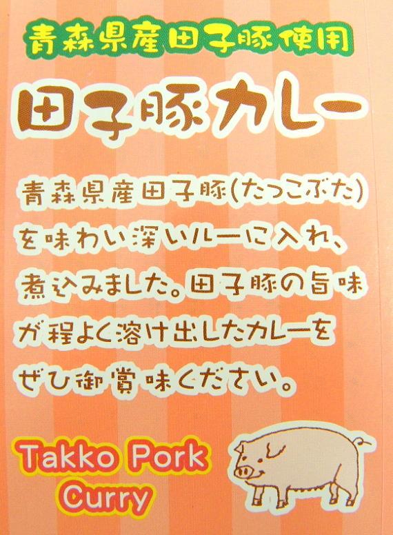青森県田子豚カレー