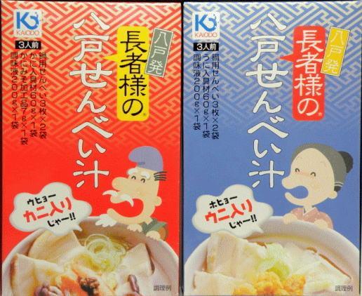 八戸せんべい汁(カニ・ウニ)