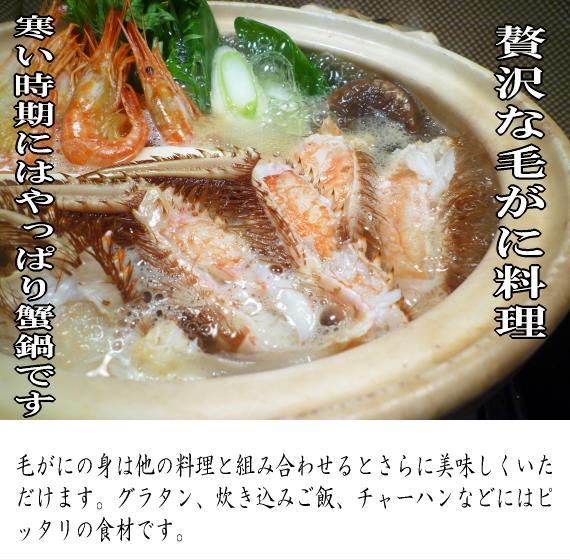 カニ料理には毛蟹が一番です