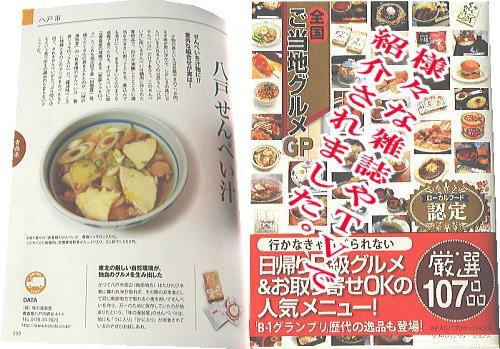 様々な雑誌に取り上げられている八戸せんべい汁