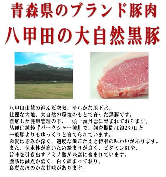 十和田の水と八甲田の空気で育った青森県の黒豚